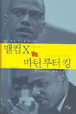 맬컴X VS 마틴 루터 킹 /정가18000원/초판본/49