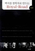 백치를 철학자로 만드는 로얄 로드(개정판 2판)