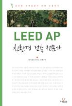LEED AP 친환경 건축 전문가