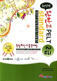 PELT Standard 독점 최신기출문제집 2급(완만고)(CD2장포함)