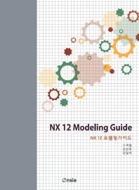 NX 12 모델링 가이드