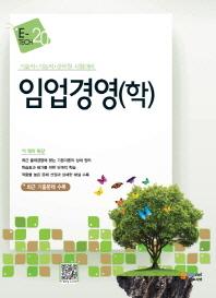 임업경영(학)(수정판)(E TECH 20)