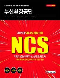 부산환경공단 직업기초능력평가&실전모의고사(2019)(NCS)