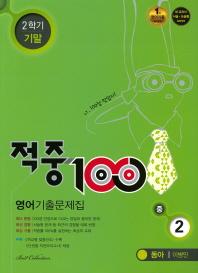 중학 영어 중2-2 기말 기출문제집(동아 이병민)(2016)