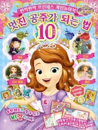 멋진 공주가 되는 법 10(디즈니 리틀프린세스 소피아)