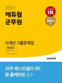 행정법 15개년 기출문제집(군무원)(2021)(에듀윌)