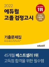 에듀윌 고졸 검정고시 기출문제집(2022)
