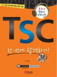 TSC 한 번에 합격하기(CD1장포함)