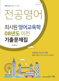 전공영어 최시원 영어교육학 08년도 이전 기출문제집(2020)