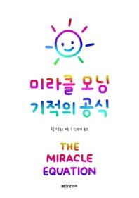 미라클 모닝 기적의 공식
