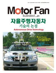 모터 팬(Motor Fan) 자율주행자동차 기술의 논점(모터 팬 일러스트레이티드 21)
