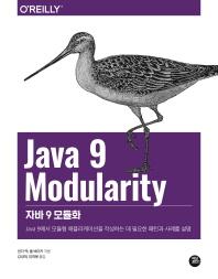 자바 9 모듈화(Java 9 Modularity)