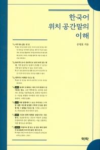 한국어 위치공간말의 이해(양장본 HardCover)