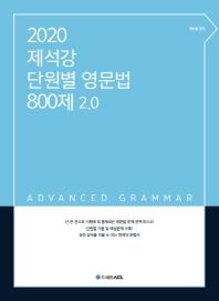 제석강 단원별 영문법 800제 2.0(2020)