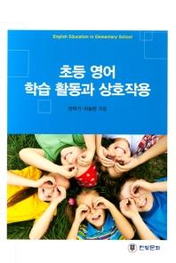초등 영어 학습 활동과 상호작용