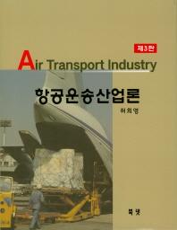 항공운송산업론(3판)(양장본 HardCover)