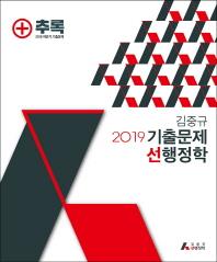 김중규 기출문제 선행정학 추록(2019)
