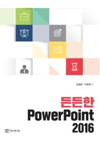 PowerPoint 2016(든든한)