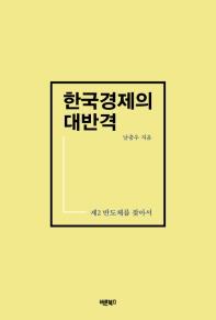 한국경제의 대반격