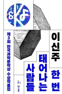 제3회 한국과학문학상 수상작품집: 한 번 태어나는 사람들
