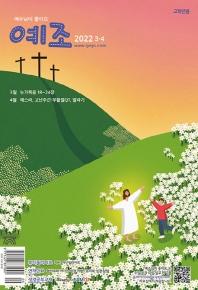 예수님이좋아요(고학년용)(2021년 3/4월호)