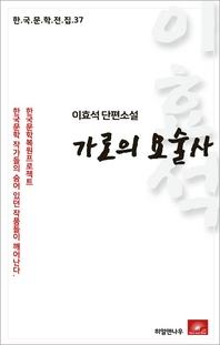 이효석 단편소설 가로의 요술사(한국문학전집 37)