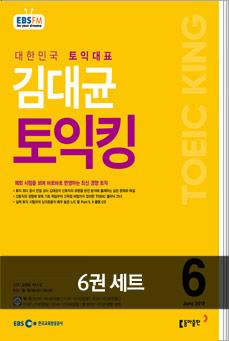 [세트] 김대균의 토익킹(EBS 방송교재)  2019년 상반기 세트