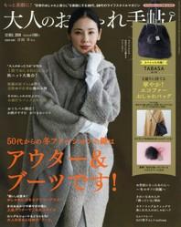 오토나노오샤레테쵸우 大人のおしゃれ手帖 2019.12