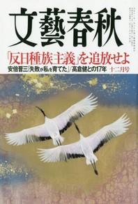 문예춘추 文藝春秋 2019.12