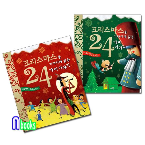 아르볼/크리스마스를 기다리며 읽는 24가지 이야기1+2권세트(전2권)-매일매일 크리스마스
