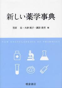 新しい藥學事典