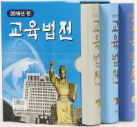 교육법전 세트(2016) [전3권] [연구용]  [본박스 그대로] /새책수준  ☞ 서고위치:RV +1