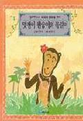 멋쟁이 원숭이의 목걸이:인도편(탐구시리즈:세계의 민화 008)