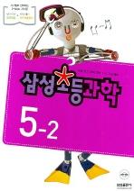 삼성초등과학 5-2(2007)