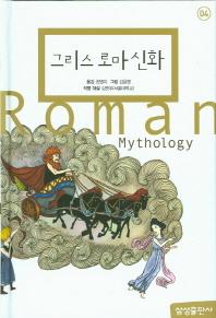 그리스 로마 신화(삼성초등세계문학 4)(양장본 HardCover)