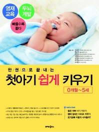 첫아기 쉽게 키우기(0개월-5세)(한권으로 끝내는)