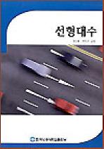 선형대수(교과서)