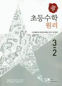 초등 수학 3-2(원리)(2016)