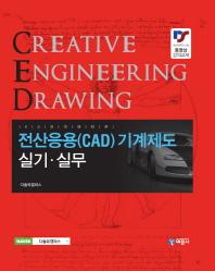 전산응용(CAD) 기계제도 실기 실무(KS규격에 따른)(양장본 HardCover)