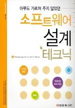 소프트웨어 설계 테크닉(아무도 가르쳐 주지 않았던)(3판)