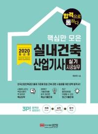 실내건축산업기사 실기 시공실무(2020)(핵심만 모은)