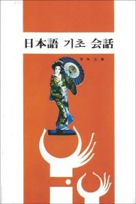 일본어 기초 회화