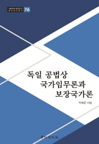 독일 공법상 국가임무론과 보장국가론(서울대학교 법학연구소 법학연구총서 76)(양장본 HardCover)
