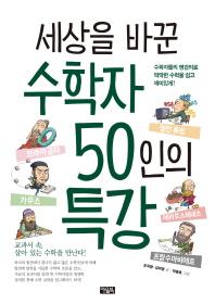 세상을 바꾼 수학자 50인의 특강