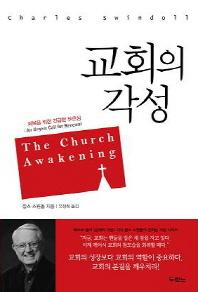 교회의 각성