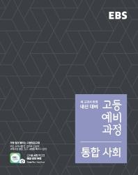 고등 예비과정 통합 사회(2021)(EBS)
