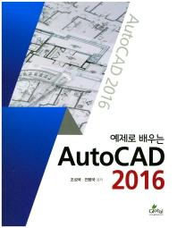 AutoCAD 2016(예제로 배우는)