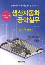 생산자동화 공학실무(PC기반 제어)(VISUAL C++을 이용한)