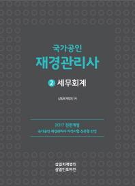 세무회계(국가공인 재경관리사)(2017)(개정판 18판)