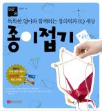종이접기: 고급편(4판)(부록포함)(DIY시리즈 놀이학습 8)
